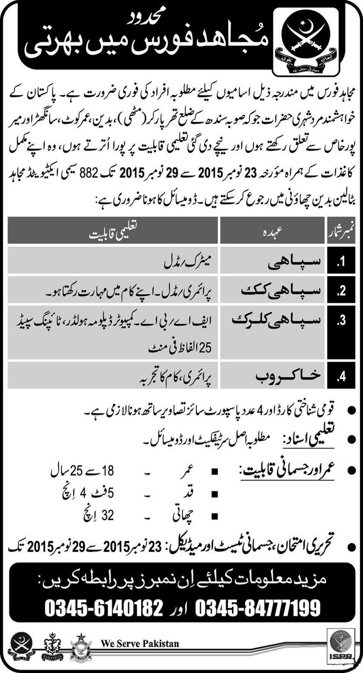 45 best government jobs images on pinterest government jobs mujahid force jobs 2015 sindh soldier cook clerk application form date procedure eligibility criteria last date of application submission is available falaconquin