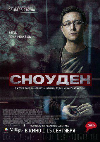 Сноуден | Смотри кино онлайн | 2DFILM.RU