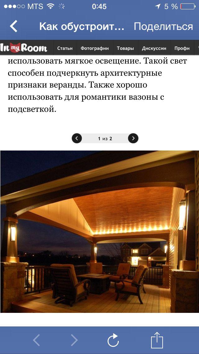 Терраса освещение подсветка | Свет | Pinterest