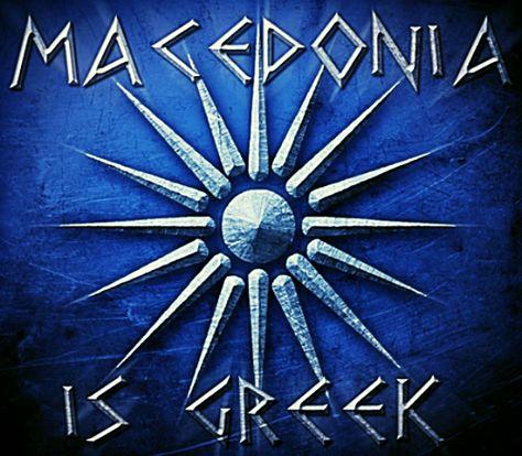 Μακεδονία is Ελλάς