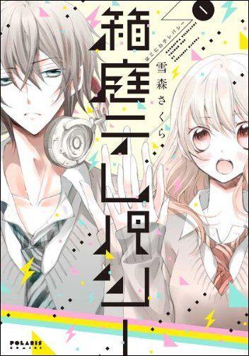 箱庭テレパシー(1) (ポラリスCOMICS) コミック – 2013/11/15 雪森さくら  (著)