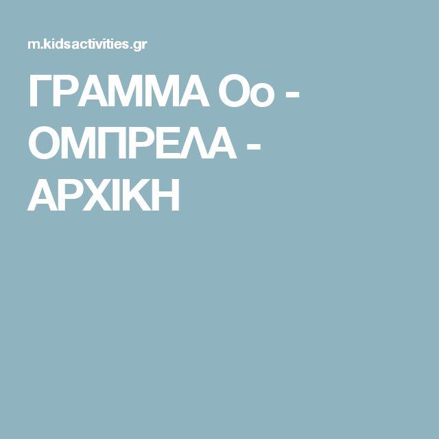 ΓΡΑΜΜΑ Οο - ΟΜΠΡΕΛΑ - ΑΡΧΙΚΗ