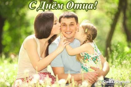 День отца в 2018 году: какого числа, дата и традиции праздника - http://godzagodom.com/den-ottsa-v-2018-godu-v-rossii/