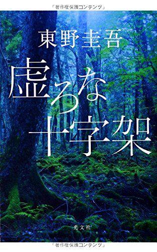 東野圭吾『虚ろな十字架』