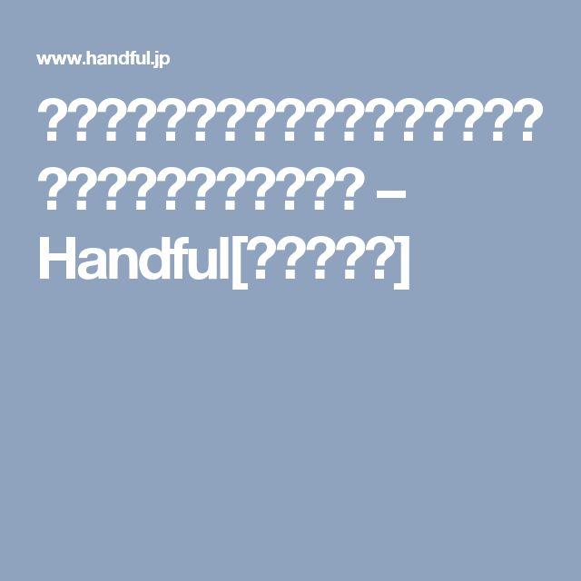 実はトイレットペーパーの芯で作ってます!芸術アイデア集☆ – Handful[ハンドフル]
