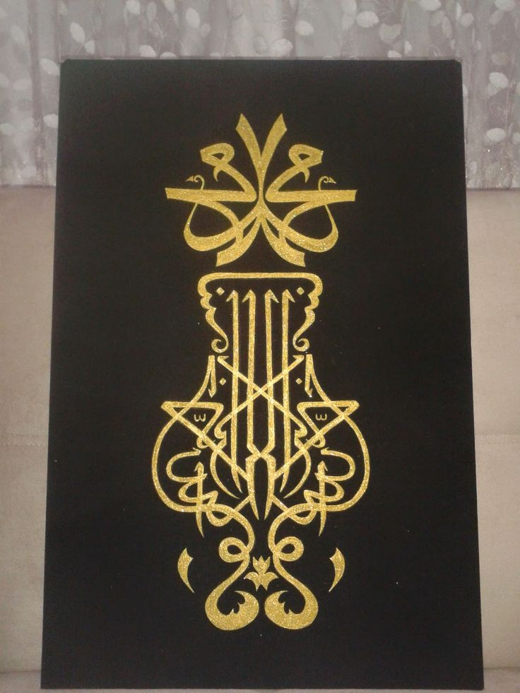 Müsenna Muhammed (s.a.s) ve Müsenna Besmele