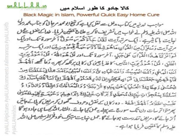 Black Magic in Islam-4-yaALLAH.in