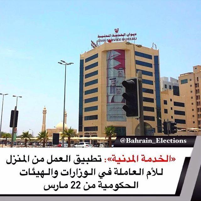 البحرين الخدمة المدنية تطبيق العمل من المنزل للأم العاملة في الوزارات والهيئات الحكومية من 22 مارس تنفيذا للتوج Building Structures Multi Story Building