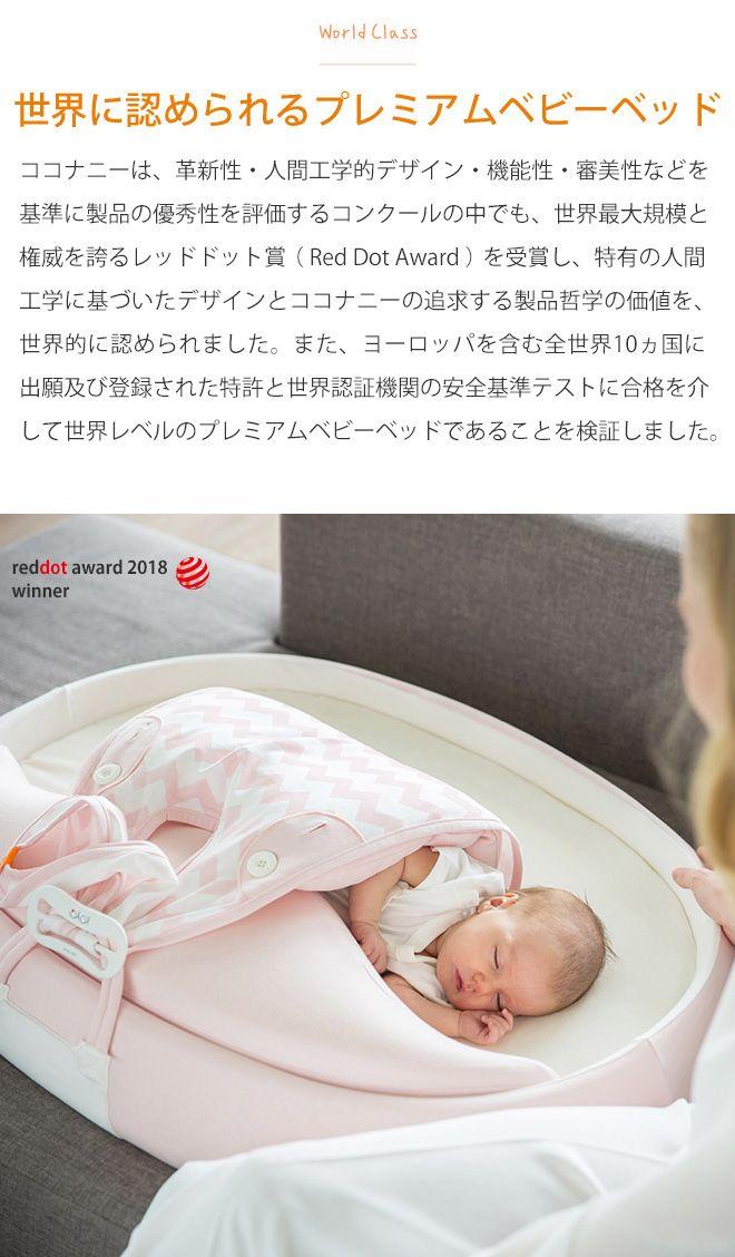 500551839bab8 年の「 楽天市場  point 倍 ベビーベッド 赤ちゃん cカーブ
