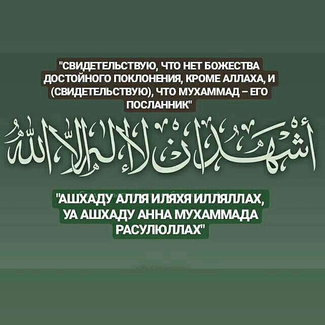 Кроме аллаха нет бога картинки