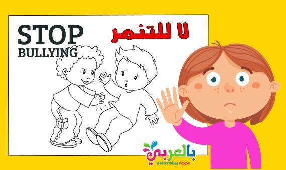 Pin On التنمر للاطفال
