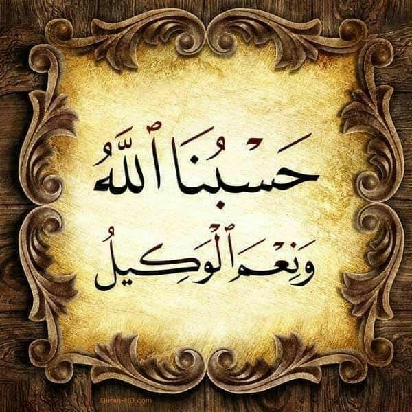 Pin By Semsem Batat On Muslim Quran Arabic Quran Quran Quotes Love
