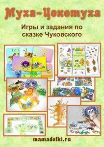 Тематический комплект игр по сказке «Муха-Цокотуха» http://mamadelki.ru/zhizn-bloga/konkursy/podvedenie-itogov-po-skazke-muxa-cokotuxa.html