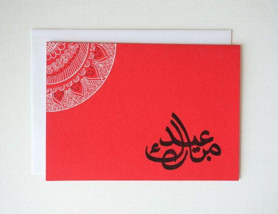 Eid Mubarak Card Eid Card Eid Greetings Card by SidraArtBoutique, $5.09