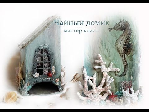 Tea house - мастер класс - YouTube