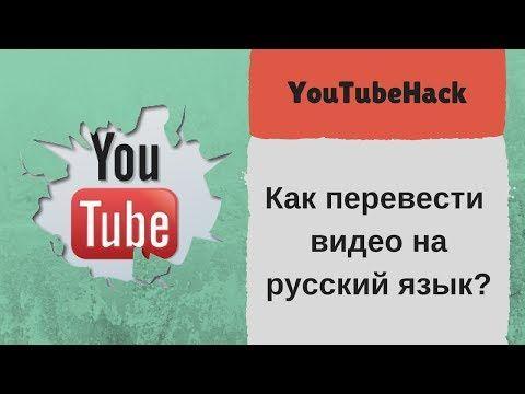 YouTubeHack - Как перевести видео на русский язык? - YouTube