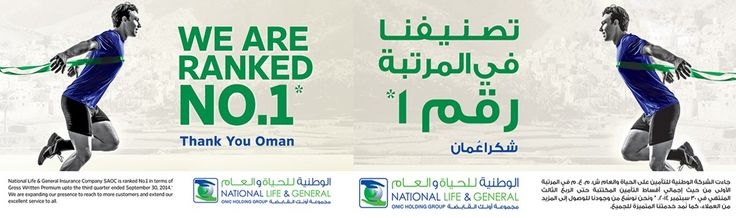 National Life – General Insurance Company SAOC, Oman #oman #national, #omani #life #insurance,life,individual #medical #insurance, #general #insurance, #savings #plan,insurance #products, #group #insurance,home #insurance, #insurance #providers,sultanate, #oman,life #insurance,sahatunaindividual #medical,,saving #plan,insurance #company,products #life,insurance,medical #providers,national #life,insurance #network,insurance #individual,insurance #travel,travel #insurance,insurance…