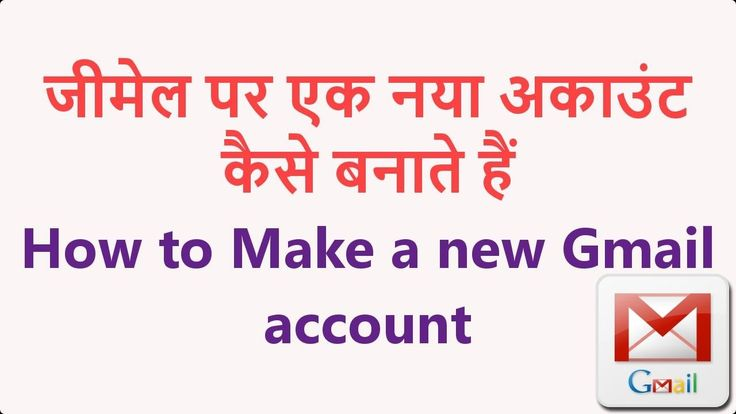 जीमेल पर एक नया अकाउंट कैसे बनाते हैं How to Make a new Gmail account by... HI TECH  'Hi Tech' ke YouTube channel par aap Computers, Technology, Internet,  Social Media ke bare me seekh sakte hain aur Technology product reviews, smartphone devices and accessories ke baare mein jaan sakte hain.  This channel will consist of technology product reviews and smartphone devices and accessories.