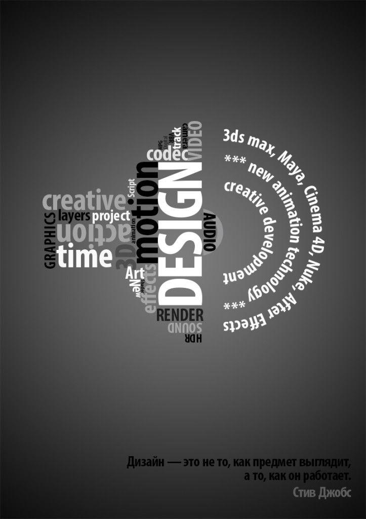 Креативная типографика