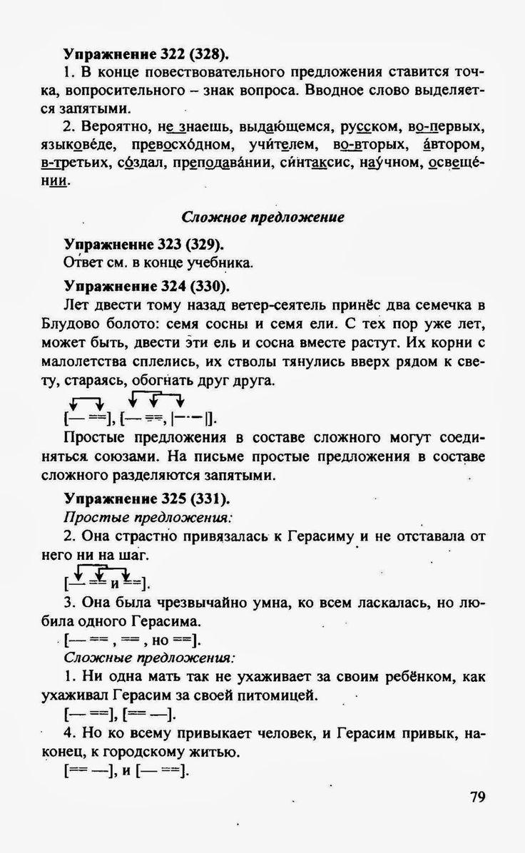 Гдз по татарскому 8 класс сафиуллина онлайн