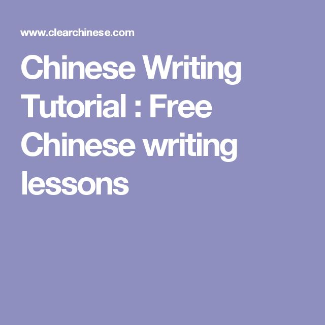 Chinese Writing Tutorial : Free Chinese writing lessons