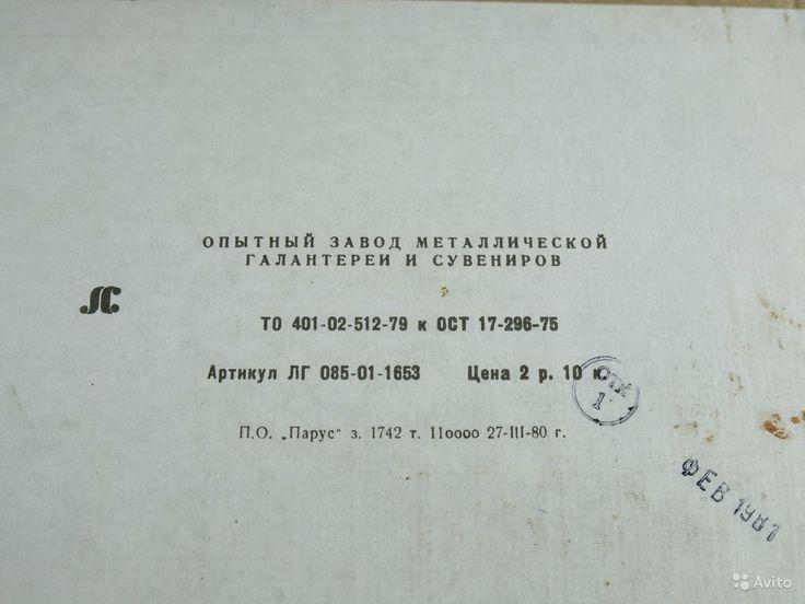 Составь слово, 1981. Настольные игры СССР - http://samoe-vazhnoe.blogspot.ru/ #игры_алфавит #игры_учебныематериалы