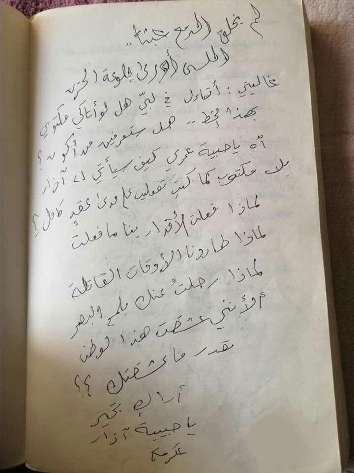 Pin By Inas Gadalla On بين الحبيب والمحبوب رسالة Personalized Items Ayo Receipt