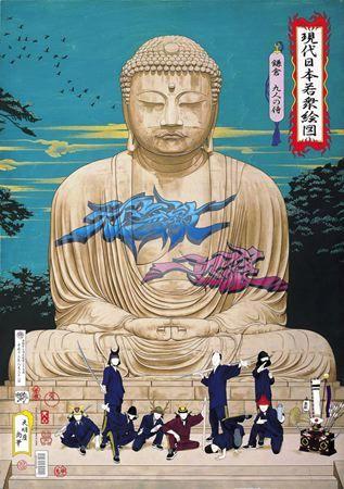 http://www.extramoeniart.it/mi-ritorna-in-mente/lo-stile-moderno-tradizionale-di-tenmyouya-hisashi