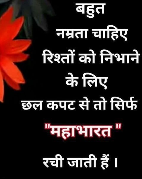 New Quotes On Reality Of Life In Hindi
