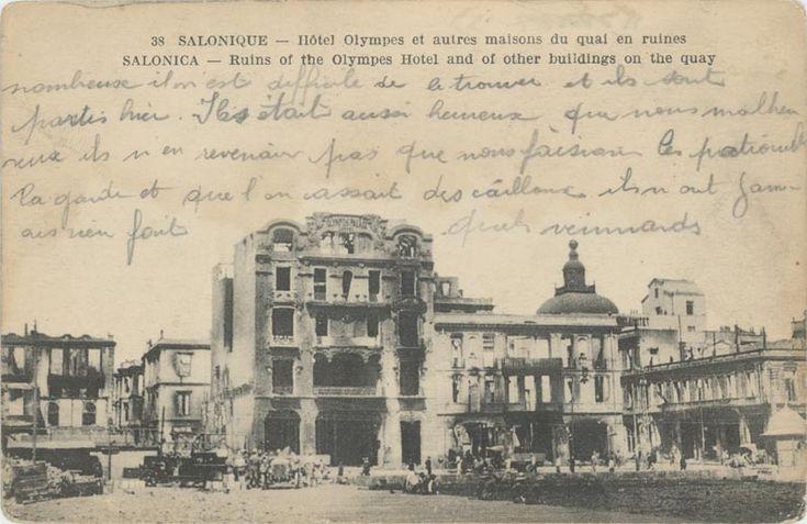Ερείπια ξενοδοχεία