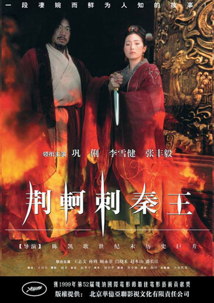 14 best Chen kaige images on Pinterest Chen, Chinese movies and - qualit t sch ller k chen
