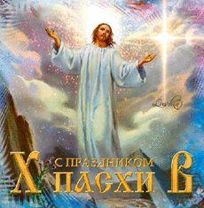 Открытки с Пасхой Христовой - С Пасхой - Открытки для поздравления