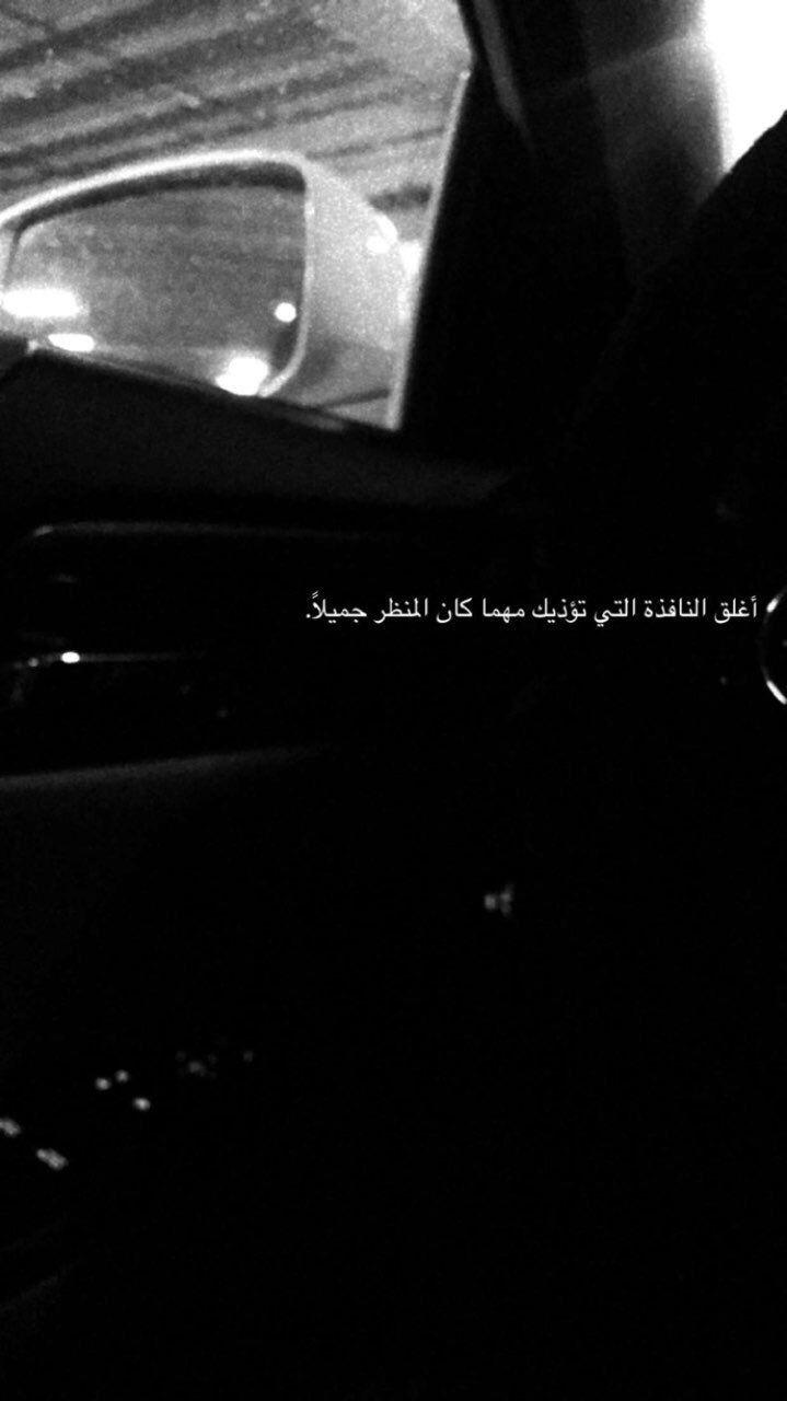 سناب سناب تصوير تصوير سنابات سنابات اقتباسات اقتباسات قهوة قهوة قهوه قهوه صباح صباح Quotes For Book Lovers Cool Words Funny Arabic Quotes