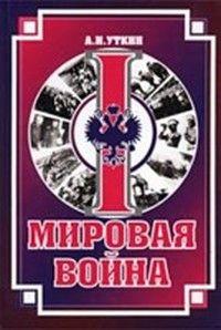 Уткин Анатолий - Первая Мировая война скачать бесплатно