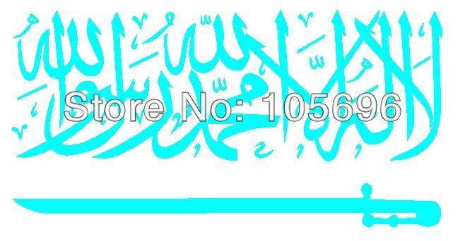 На заказ 55 * 110 см исламский наклейки на стены декор художественные фрески дома наклейки винил мусульманская дизайн AU-5