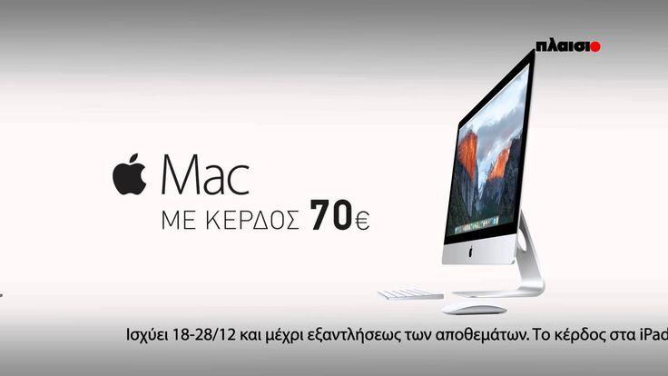 Για προϊόντα Apple, έλα Πλαίσιο! #Plaisio #Πλαίσιο #apple