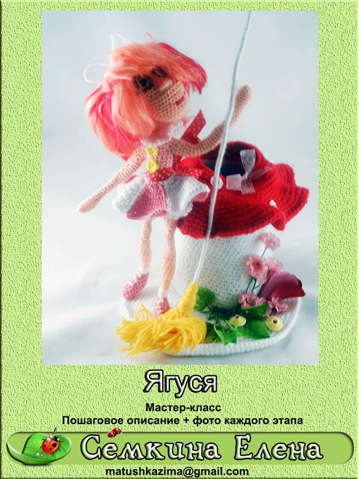 Ягуся, фея – декоративная кукла для украшения карандашницы. Стакан для карандашей оформлен в виде лейки. Описание входит в МК  Интерьерная игрушка-подставка для карандашей. Размер в положении стоя 20см, высота стакана 9см.