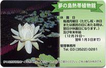 夢の島熱帯植物館について