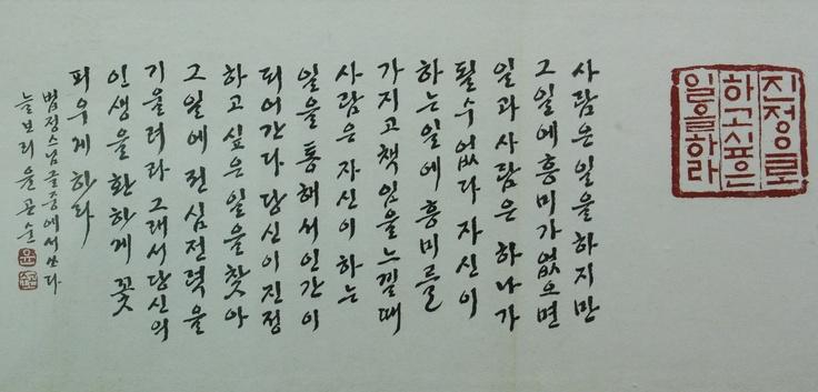 Seoul korea and calligraphy on pinterest