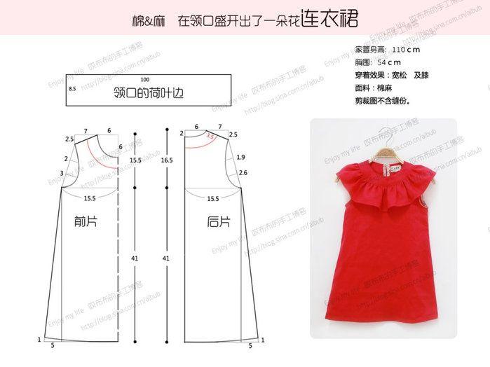 Стильная детская одежда (выкройки) / Простые выкройки / ВТОРАЯ УЛИЦА