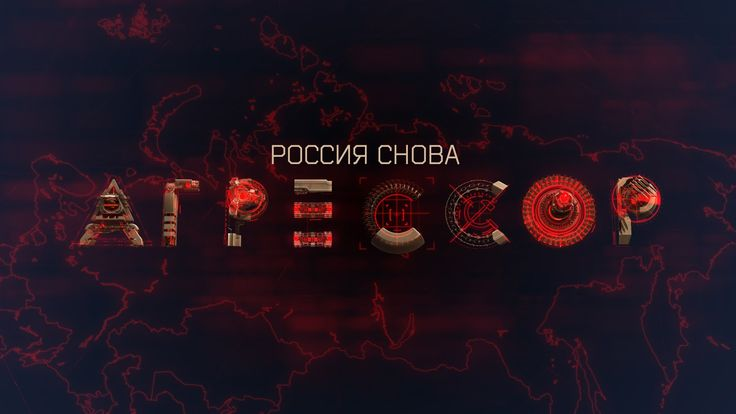 Россия снова Агрессор [Океям - Нет]
