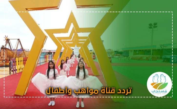 تردد قناة أطفال ومواهب الجديد على النايل سات Atfal Mawaheb السعودية Fun Slide Fun Alia
