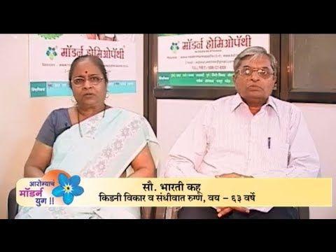 Modern Homeopathy : Kidney Failure & Arthritis cured patient Mrs. Bharat...