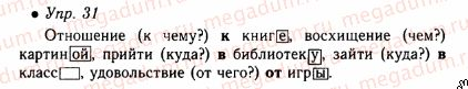Ответ на задание №31 - Русский язык 5 класс рабочая тетрадь Ладыженская ГДЗ решебник