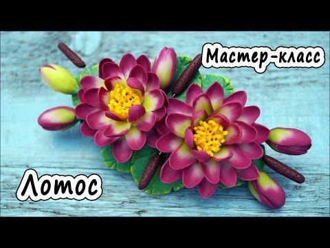 Видеоурок: лепим цветок лотоса из полимерной глины - Ярмарка Мастеров - ручная работа, handmade