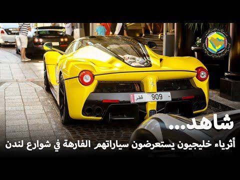 """""""تقرير"""" شاهد أثرياء الخليج يستعرضون سياراتهم الفارهة في شوارع لندن 2016"""