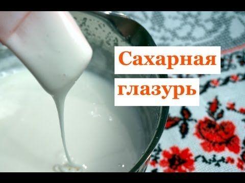 Мобильный LiveInternet Сахарная глазурь для кулича, которая не крошится. Видео рецепт | natali2311 - Мудрость обретают те, кто не ослеплен собственным эго. |