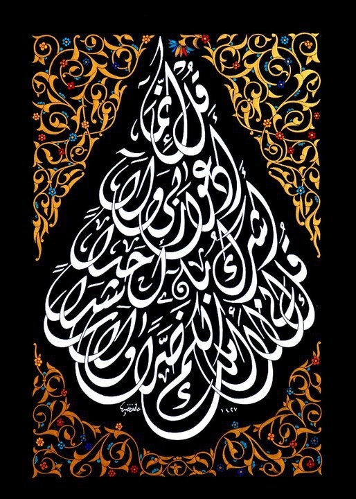 DesertRose///Aayat bayinat///beautiful calligraphy art///