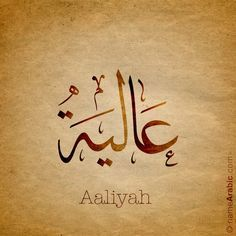 """Arabic Calligraphy design for «Alia - عالية» Name meaning: Alia is an Arabic girl name that means """"high"""", """"exalted"""", """"sublime"""", """"lofty"""". Alia, Alyah, Aliyah - عالية"""