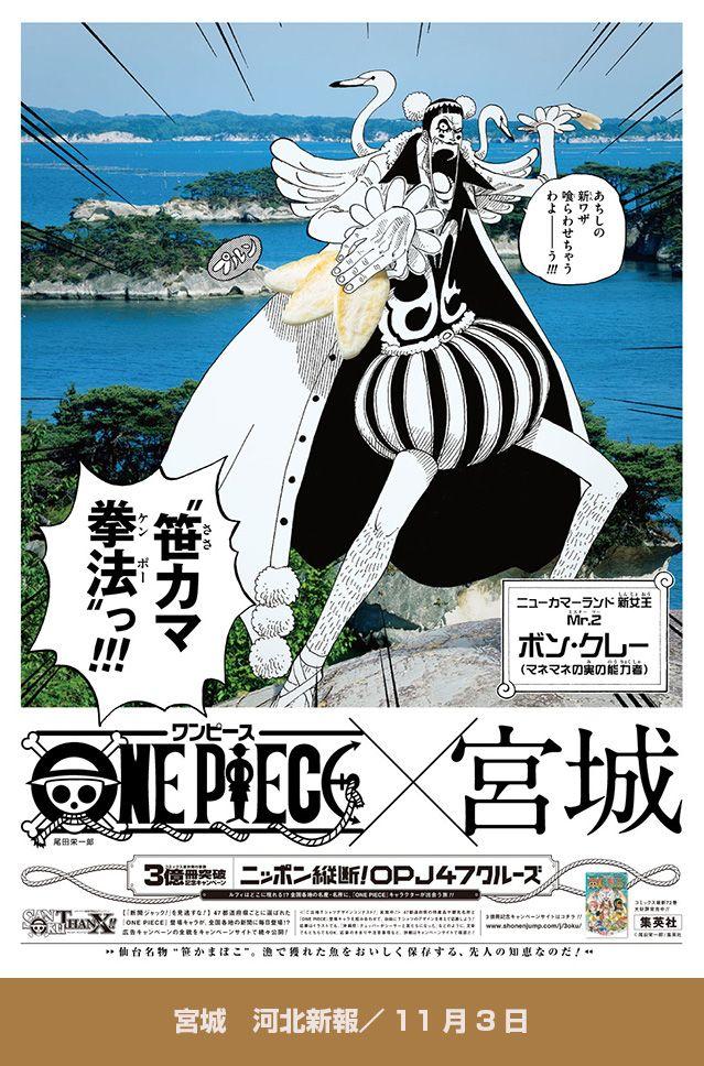 ONE PIECE コミックス累計発行部数3億冊突破記念キャンペーン(宮城)